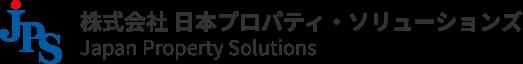 日本プロパティソリューションズ – JPS –